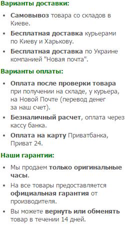 Купить мужские и женские часы в Киеве