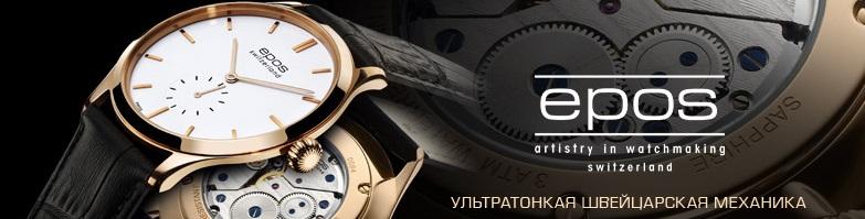 Купить часы Эпос Киев
